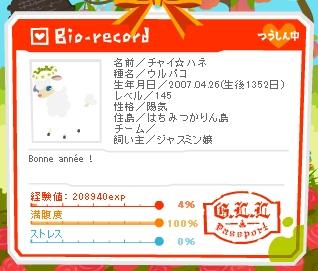 145記念☆